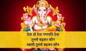 देवा हो देवा गणपति देवा Deva Ho Deva Ganpati Deva Lyrics - Mohammed Rafi, Asha Bhosle