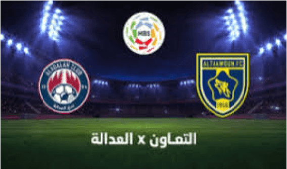 مشاهدة مبارة التعاون والعدالة الدوري السعودي بث مباشر يلا شوت