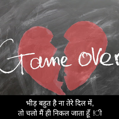 top heart broken status in hindi