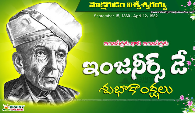 Here is Engineers Day telugu greetings quotes messages wallpapers information, Beautiful Engineers Day greetings in telugu, Engineers Day telugu greetings, Nice engineers day greetings messages in telugu,Engineers day telugu greetings quotes images messages, Best of Engineers day telugu greetings quotes wishes, Happy Engineers Day Greetings quotes wishes, Latest Engineers day greetings in telugu.