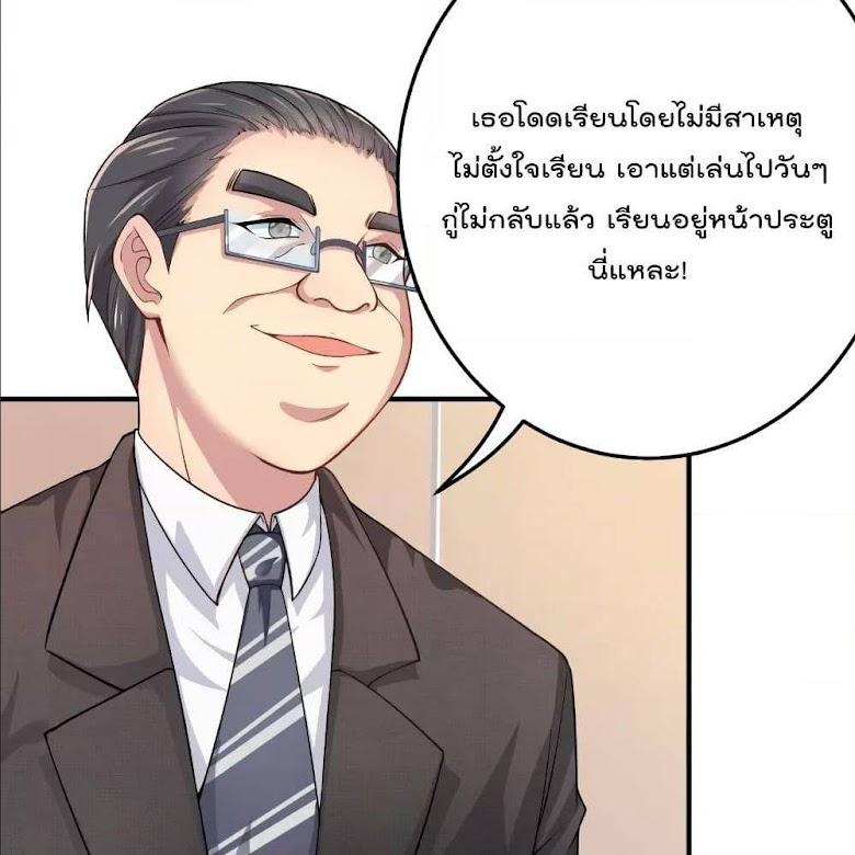 Super Bad Schoolmaster - หน้า 70
