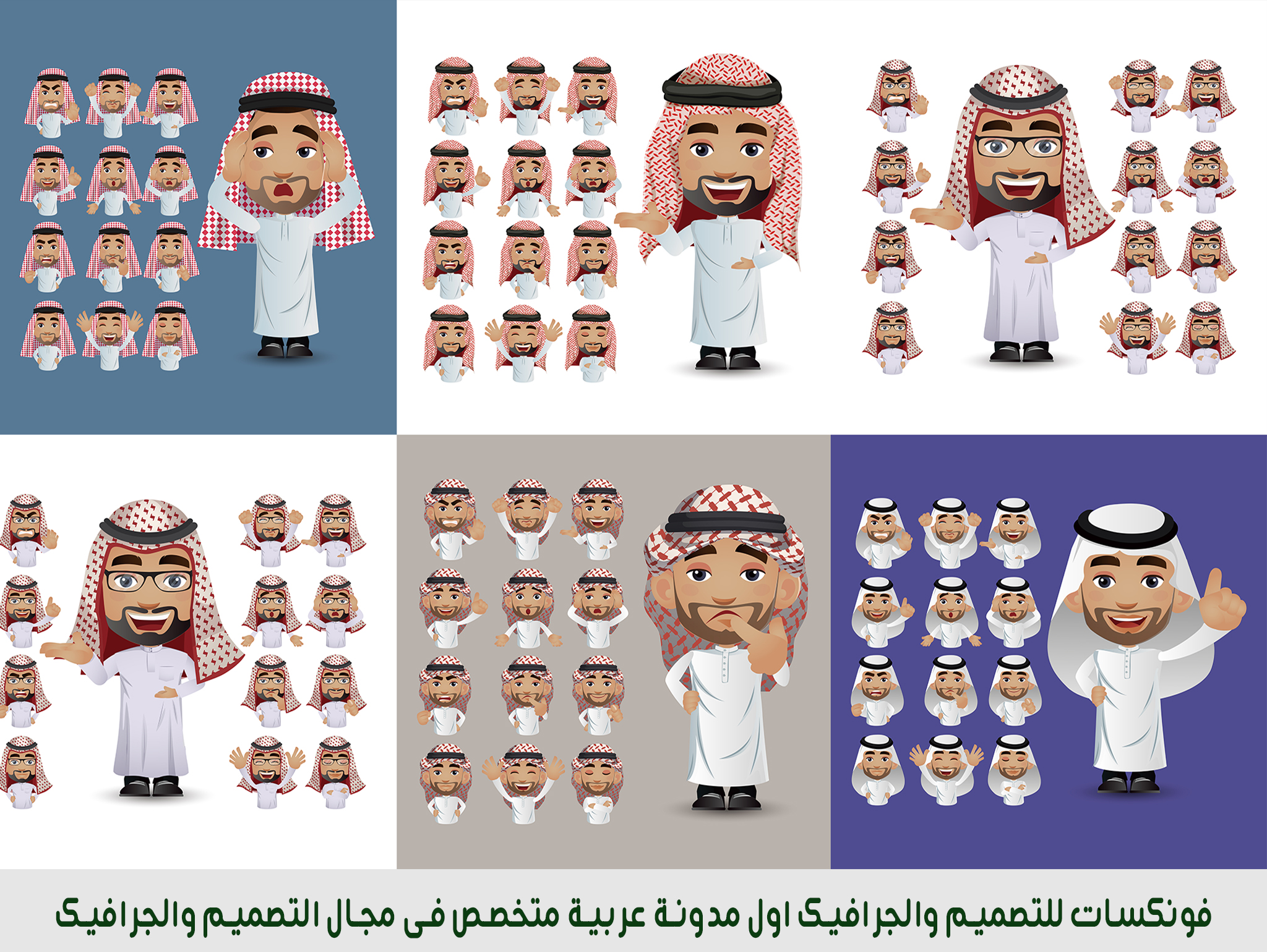 Gulf Youth Cartoon Characters Designs Victor Photoshop