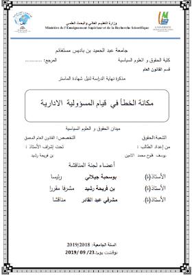 مذكرة ماستر: مكانة الخطأ في قيام المسؤولية الادارية PDF