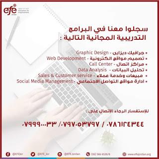تعلن مؤسسة التعليم لأجل التوظيف الأردنية عن فتح باب التسجيل في البرامج التدريبية المجانية.