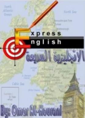 كتاب Express English لتعلم اللغة dz8.PNG