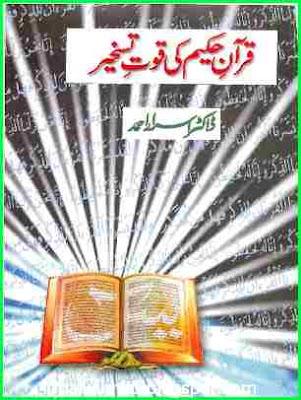 Quran Hakeem Ki Quwat-e-Taskheer