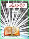 Quran Hakeem Ki Quwat-e-Taskheer By Dr. Israr Ahmed PDF Book