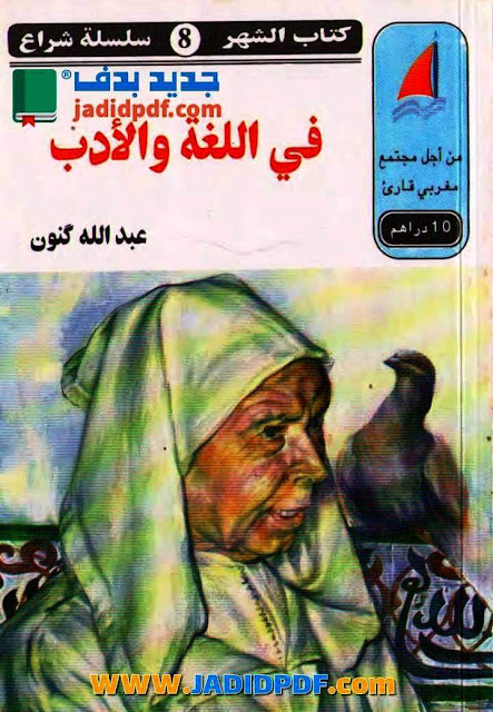 تحميل كتاب في اللغة والأدب PDF عبد الله كنون