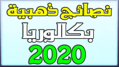 المواضيع المقترحة بكالوريا 2020