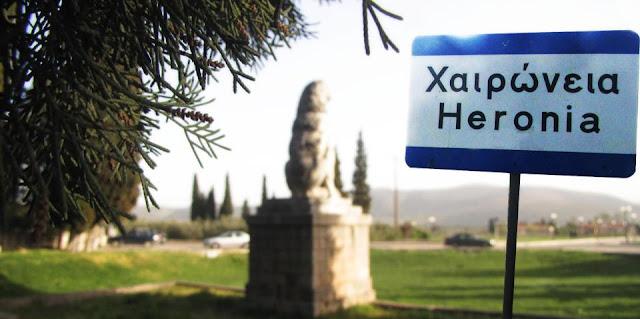 Ο Δήμος Λεβαδέων ακυρώνει την προγραμματισμένη αυγουστιάτική Πανσέληνο στη Χαιρώνεια