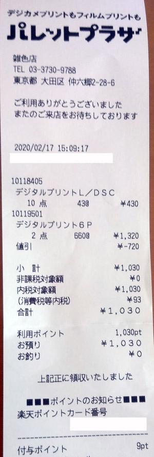 パレットプラザ 雑色店 2020/2/17 利用のレシート