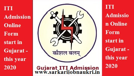 ITI Admission Online Form start in Gujarat - this year 2020