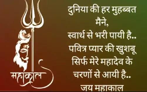 lord shiva quotes- shiva quotes- mahadev motivational quotes- shiv baba images- shiva trilogy quotes- bholenath status- shiv quotes in hindi- ,lord shiva images rare