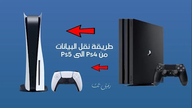 كيفية نقل البيانات والألعاب من  PS4 إلى PS5 بشكل امن دون فقدان الداتا