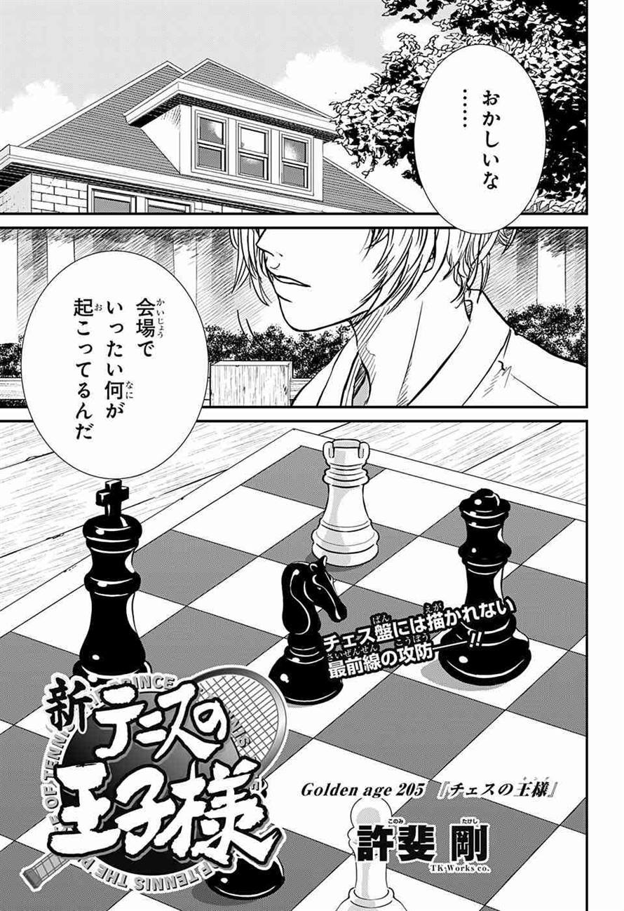 New Prince of Tennis 205 Raw