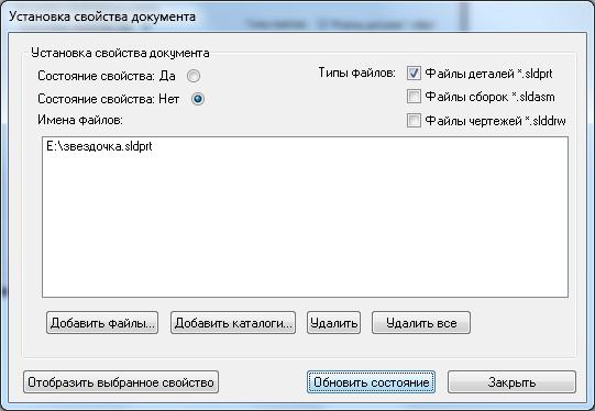 Solidwokrs- Установка свойств документа - изменение свойств