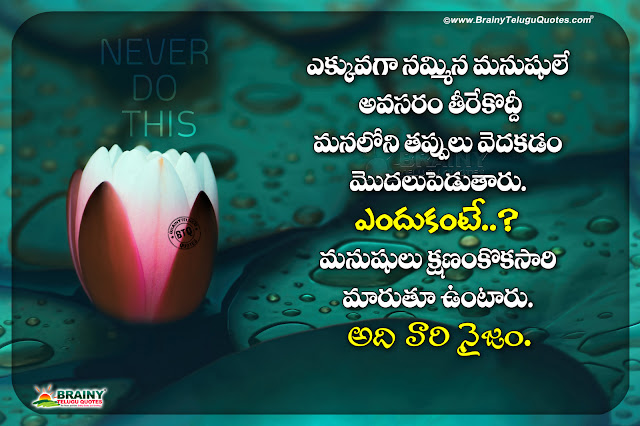 telugu messages, true life quotes in telugu, nice life motivational quotes best words on life
