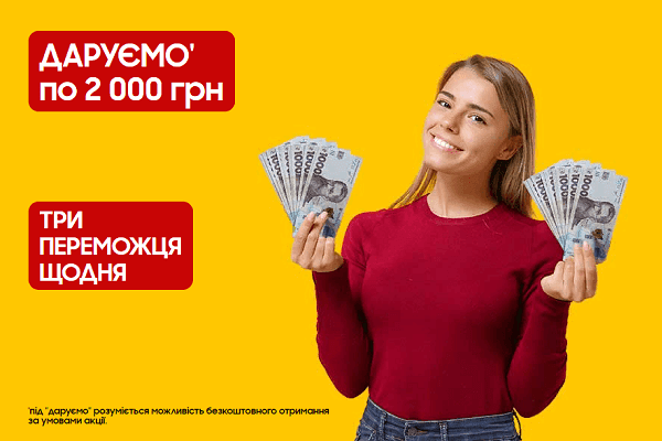 Акція «Даруємо по 2000 грн» від Credit Kasa