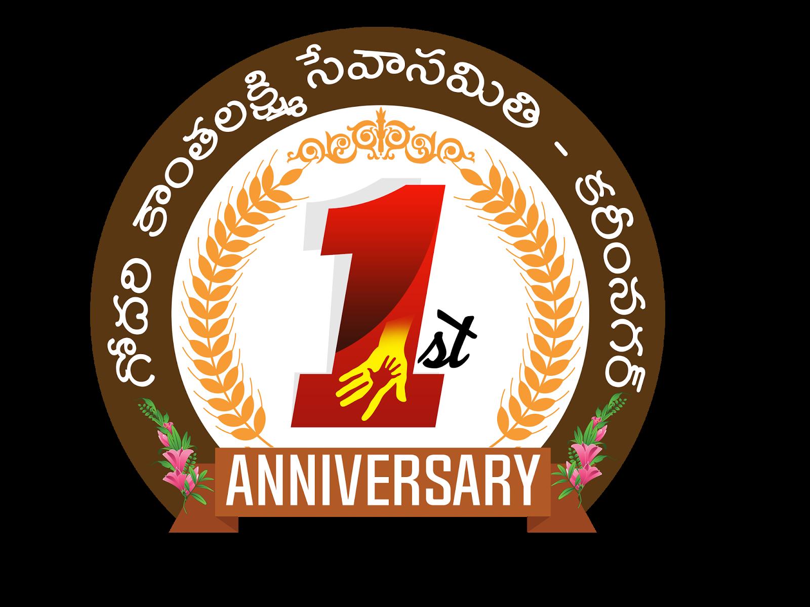 godari kanthalaxmi seva samithi PNG logo free downloads ...