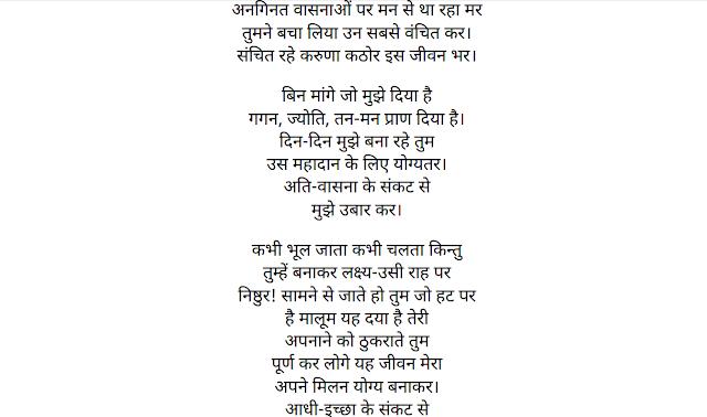 Gitanjali Hindi Book  PDF