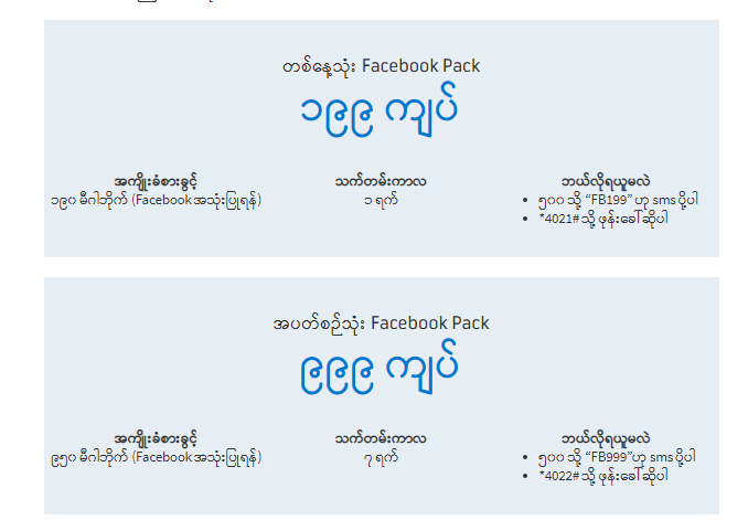 Myanmar Tan Facebook Pack Tan Facebook program, an agenda is