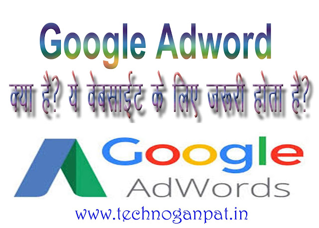 How To Promote Your Website Using Google Adwords
