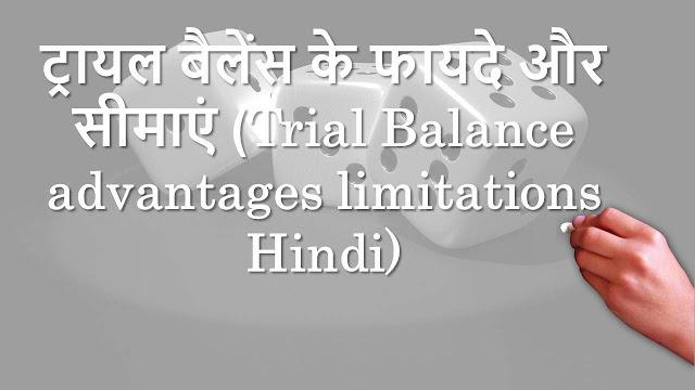 ट्रायल बैलेंस के फायदे और सीमाएं (Trial Balance advantages limitations Hindi) Image