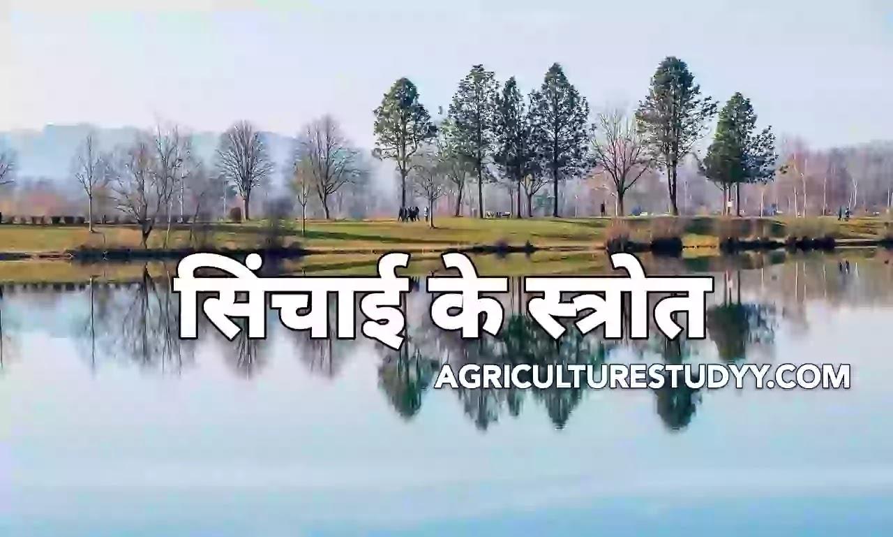 भारत में सिंचाई के स्रोत एवं उपयोग किए जाने वाले सिंचाई के साधन कोन से है?