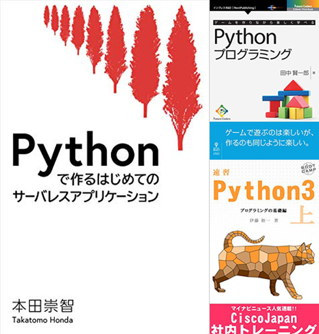Kindle Unlimited対象のPythonプログラミング技術書抽出リストを見る