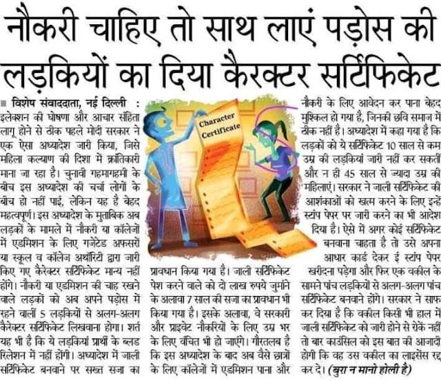 Rochak News ; नौकरी चाहिए तो पड़ोस की लड़कियों का दिया हुआ, लाना होगा चरित्र प्रमाण पत्र,झूठ या सही ?