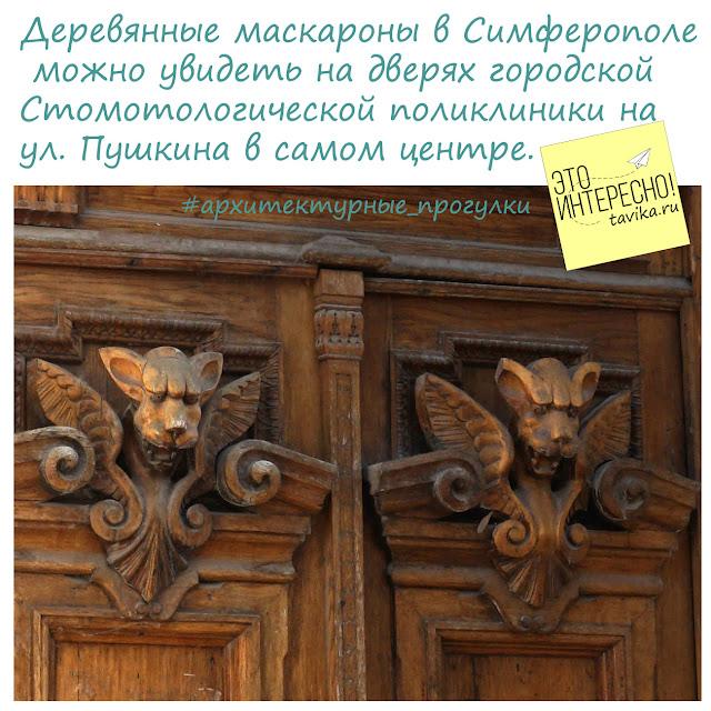 деревянные маскароны