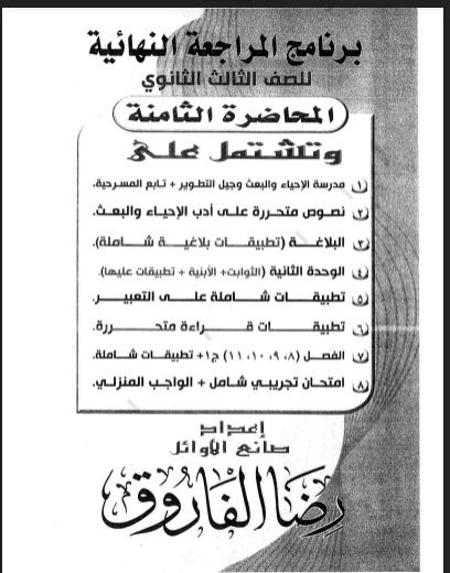 المحاضرة الثامنة مراجعة نهائية فى اللغة العربية للصف الثالث الثانوى 2021 للاستاذ/ رضا الفاروق