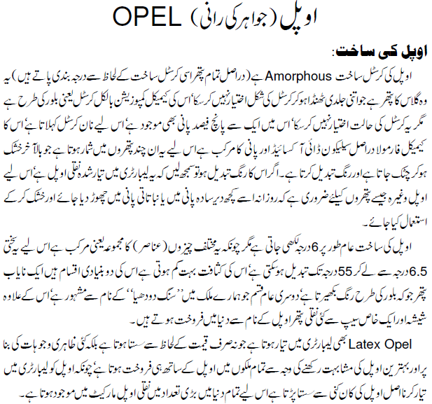 Opal Stone Benefits In Urdu Opal Stone History White Opal