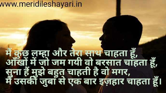 Romantic Shayari Love,mast shayari romantic, romantic shayari hindi mai, bahut romantic shayari, romantic shayari for boyfriend, romantic shayari in english, romantic shayari image, love shayari, dil love shayari.
