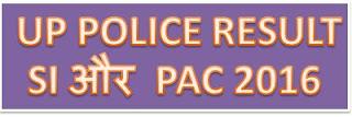 UP Police Result 2019