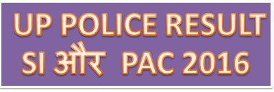 UP Police Result 2019: SI और PAC का रिजल्ट देखे एक क्लिक में