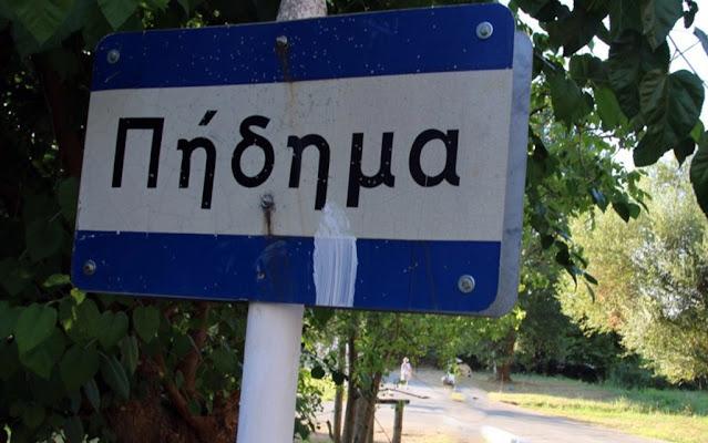 Πήδημα: Πως πήρε την ονομασία του το χωριό της Μεσσηνίας