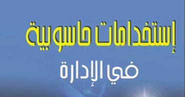كتاب الدكتور محمود سويلم جلدية pdf