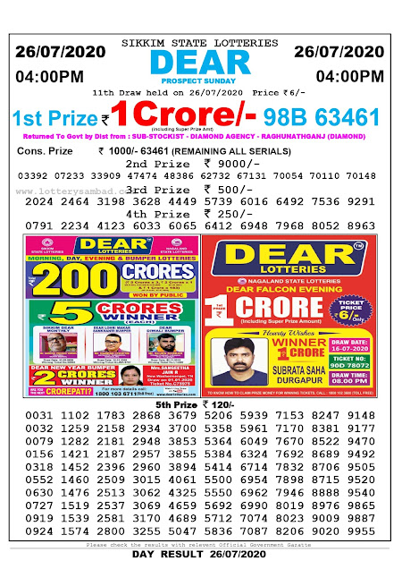 Lottery Sambad Result 26.07.2020 Dear Prospect Sunday 4:00 pm