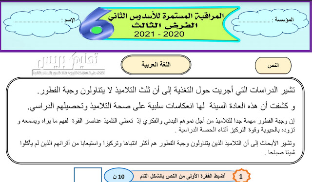 الفرض الثالث في اللغة العربية للمستوى السادس وفق المنهاج المنقح