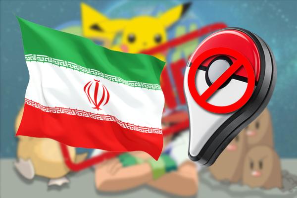 """لهذا السبب تم حظر لعبة """" Pokémon Go """" في دولة إيران بكونها أول دولة تحظر اللعبة !"""