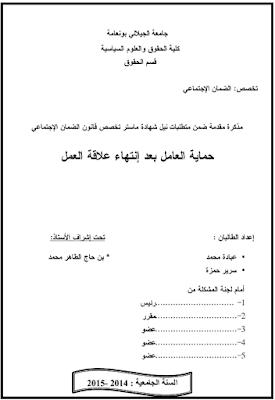 مذكرة ماستر: حماية العامل بعد إنتهاء علاقة العمل PDF