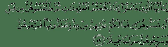 Surat Al Ahzab Ayat 49