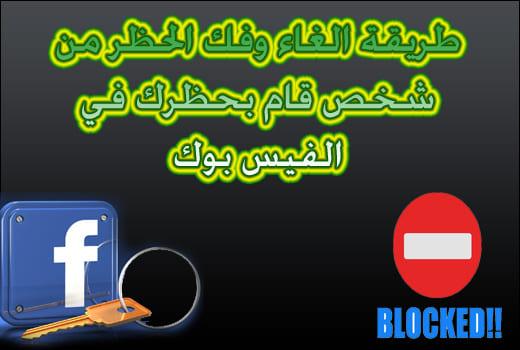 الغاء حظرالفيس بوك.فك حظر الفيس بوك.برنامج فك البلوك,برنامج  فك حظرالفيسبوك