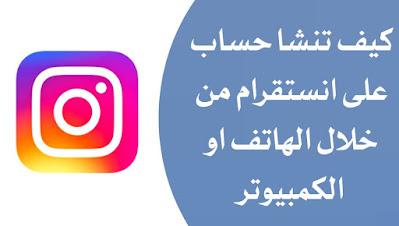 طريقة عمل حساب على انستغرام Instagram من خلال الهاتف او الكمبيوتر