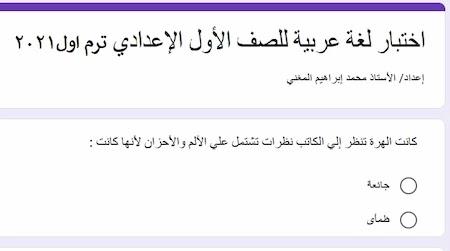 اختبار عربى الكترونى اولى اعدادى ترم اول 2021