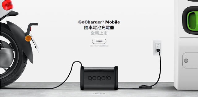 Gogoro GoCharger Mobile 隨車電池充電器