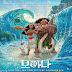 Various Artists - Moana OST Korean Edition