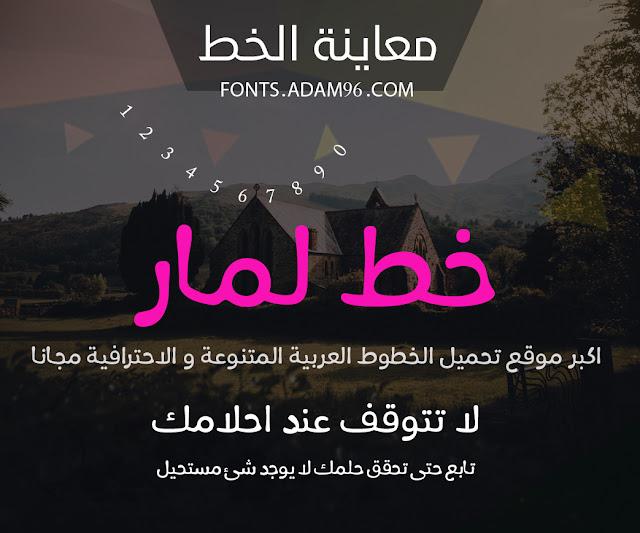 خط عربي احترافي