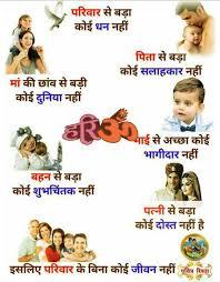 Poem On Family In Hindi | मेरा परिवार पर कविता